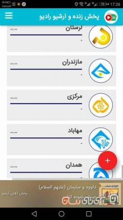 iran-seda-app23-1-253x450 بررسی و اپلیکیشن ایران صدا 3؛ جادوی صدا در اپلیکیشن دوست داشتنی!