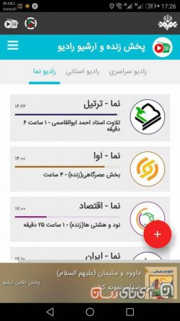 iran-seda-app24-1-253x450 بررسی و اپلیکیشن ایران صدا 3؛ جادوی صدا در اپلیکیشن دوست داشتنی!