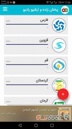 iran-seda-app27-1-253x450 بررسی و اپلیکیشن ایران صدا 3؛ جادوی صدا در اپلیکیشن دوست داشتنی!