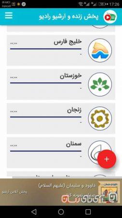 iran-seda-app28-1-253x450 بررسی و اپلیکیشن ایران صدا 3؛ جادوی صدا در اپلیکیشن دوست داشتنی!
