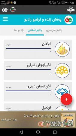 iran-seda-app29-1-253x450 بررسی و اپلیکیشن ایران صدا 3؛ جادوی صدا در اپلیکیشن دوست داشتنی!