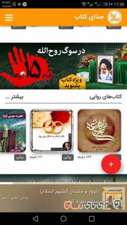 iran-seda-app3-1-253x450 بررسی و اپلیکیشن ایران صدا 3؛ جادوی صدا در اپلیکیشن دوست داشتنی!