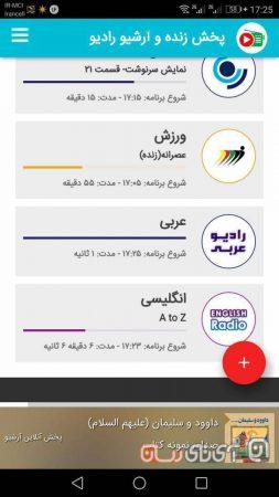 iran-seda-app30-1-253x450 بررسی و اپلیکیشن ایران صدا 3؛ جادوی صدا در اپلیکیشن دوست داشتنی!