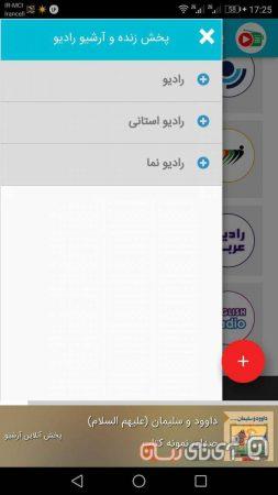 iran-seda-app31-2-253x450 بررسی و اپلیکیشن ایران صدا 3؛ جادوی صدا در اپلیکیشن دوست داشتنی!