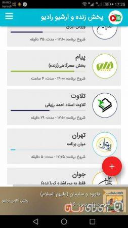 iran-seda-app33-1-253x450 بررسی و اپلیکیشن ایران صدا 3؛ جادوی صدا در اپلیکیشن دوست داشتنی!