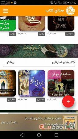 iran-seda-app4-1-253x450 بررسی و اپلیکیشن ایران صدا 3؛ جادوی صدا در اپلیکیشن دوست داشتنی!