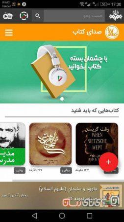 iran-seda-app5-1-253x450 بررسی و اپلیکیشن ایران صدا 3؛ جادوی صدا در اپلیکیشن دوست داشتنی!