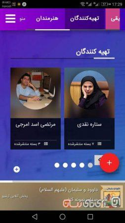 iran-seda-app6-1-253x450 بررسی و اپلیکیشن ایران صدا 3؛ جادوی صدا در اپلیکیشن دوست داشتنی!