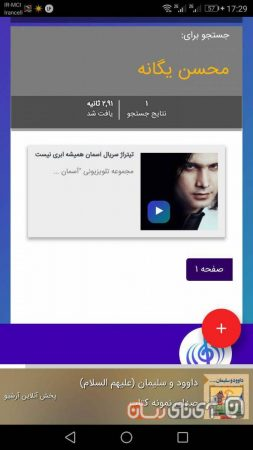iran-seda-app7-1-253x450 بررسی و اپلیکیشن ایران صدا 3؛ جادوی صدا در اپلیکیشن دوست داشتنی!