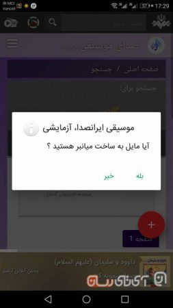 iran-seda-app8-1-253x450 بررسی و اپلیکیشن ایران صدا 3؛ جادوی صدا در اپلیکیشن دوست داشتنی!