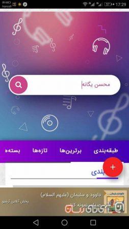 iran-seda-app9-1-253x450 بررسی و اپلیکیشن ایران صدا 3؛ جادوی صدا در اپلیکیشن دوست داشتنی!