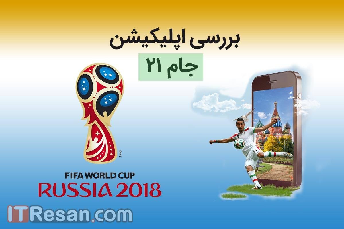 jam-21 بررسی و دانلود اپلیکیشن جام21 (جام جهانی 2018)؛ فوتبال به سبک فردوسیپور و رفقا!