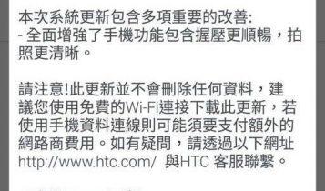 HTC-U12-update-357x210 بهروزرسانی جدید اچتیسی +U12 منتشر شد