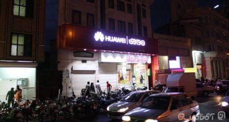 Huawei-shop-3-450x241 گزارش اختصاصی آیتیرسان از جشنواره تابستان پر ستاره هواوی