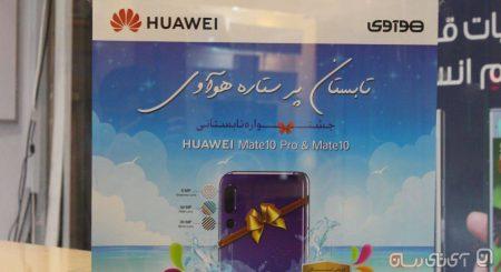 Huawei-shop-6-450x245 گزارش اختصاصی آیتیرسان از جشنواره تابستان پر ستاره هواوی