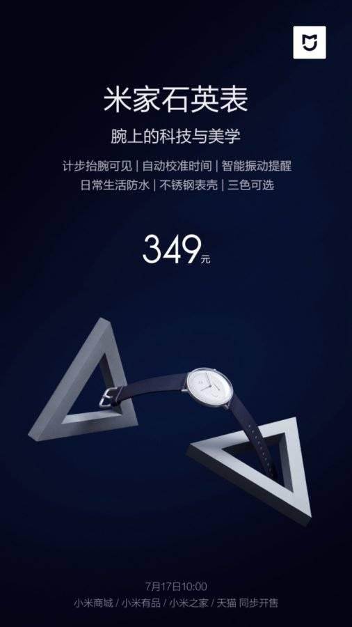 Mijia-Watch شیائومی با عرضه ساعت هوشمند Mijia Quartz به جنگ با لنوو میرود!