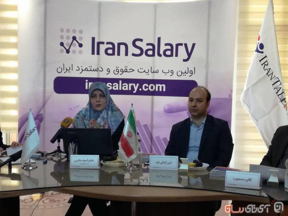 iran-salary-2 نخستین مرجع آنلاین حقوق و دستمزد ایران رونمایی شد