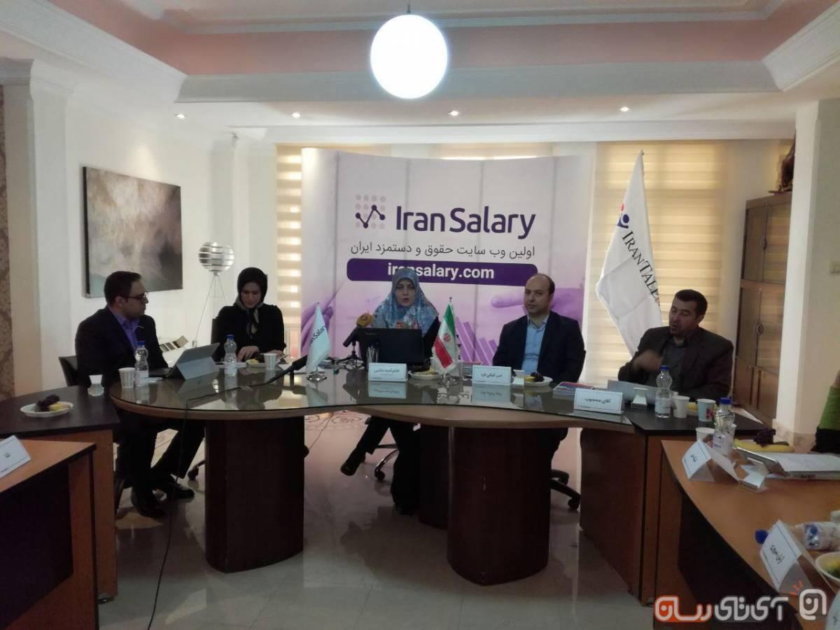 iran-salary-4 نخستین مرجع آنلاین حقوق و دستمزد ایران رونمایی شد