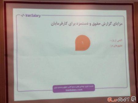 iran-salary-450x338 نخستین مرجع آنلاین حقوق و دستمزد ایران رونمایی شد