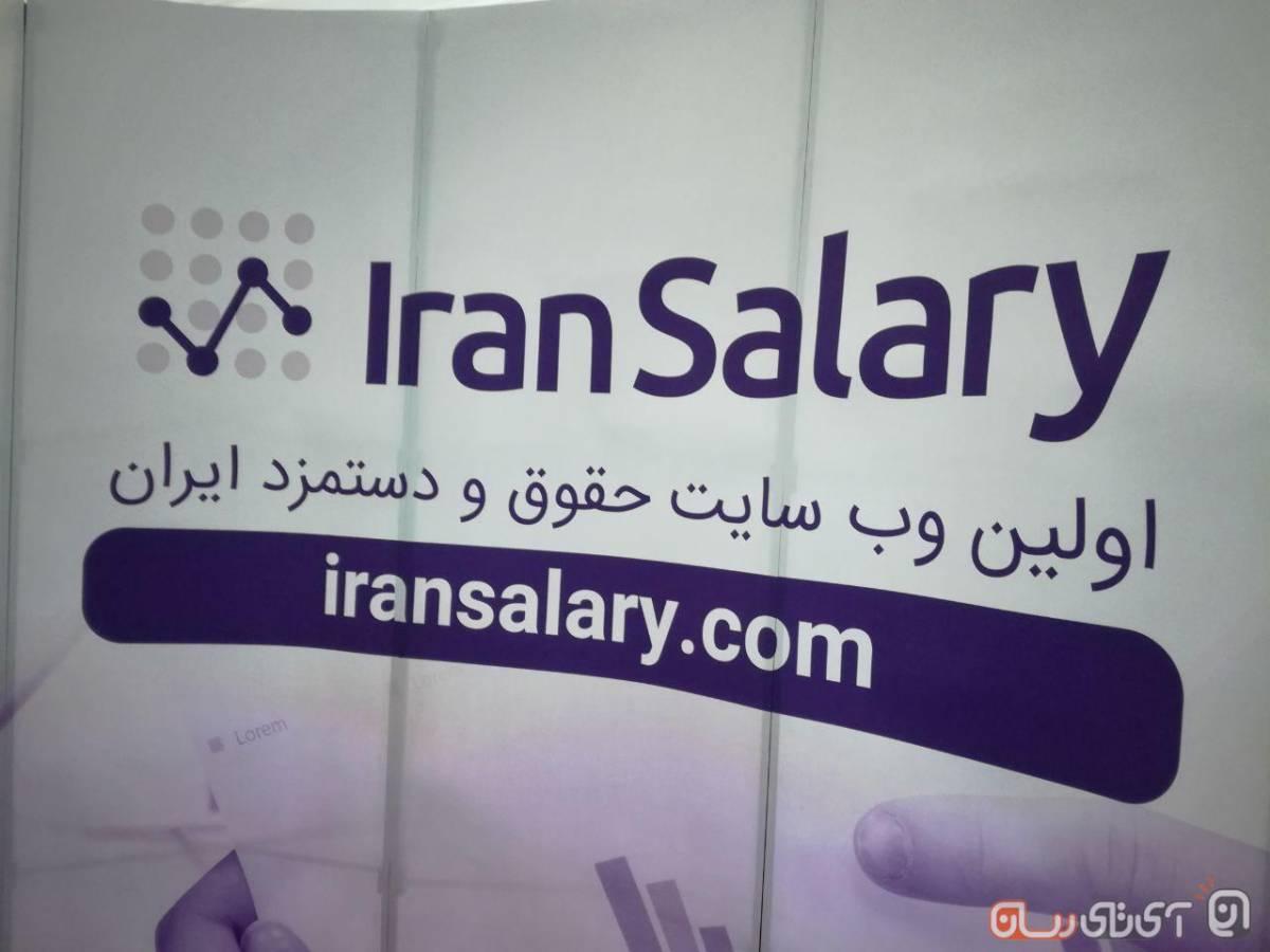 iran-salary-7 نخستین مرجع آنلاین حقوق و دستمزد ایران رونمایی شد