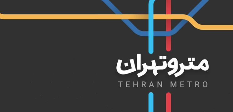 Metro-Tehran بررسی اپلیکیشن مترو تهران: قطار زیرزمینی در دستان شما!
