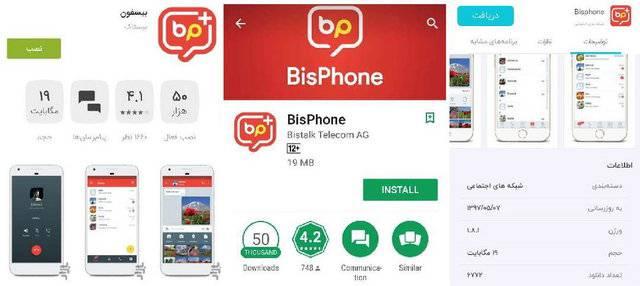 bisphone-1 تعداد واقعی اعضای پیام رسانهای داخلی مشخص شد