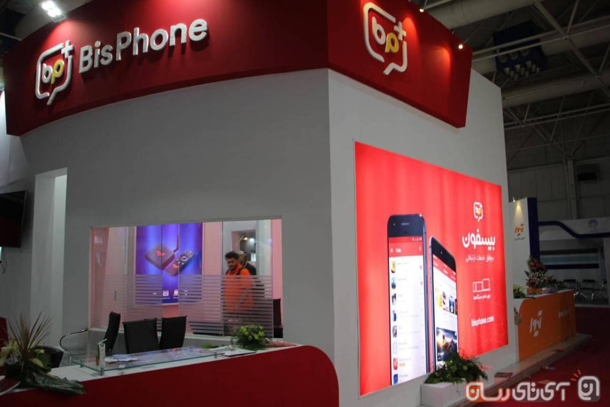 bisphone-2 مدیر مارکتینگ بیسفون: مخالف فیلترینگ تلگرام بودیم ولی خواهان تعیین تکلیف هاتگرام و تلگرام طلایی هستیم!