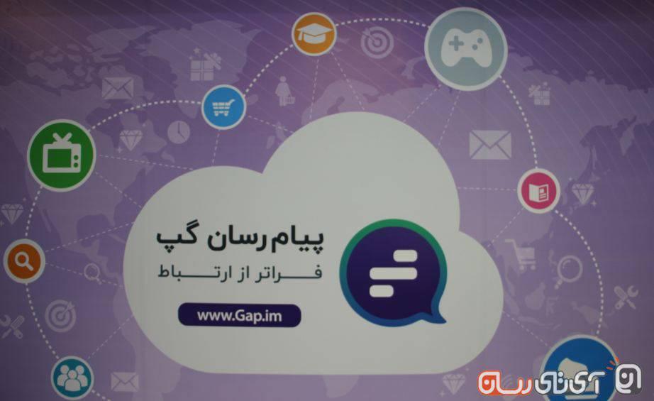 gap-2 روابط عمومی پیام رسان گپ: هر چه سریعتر تلگرام را از فیلتر خارج کنید!