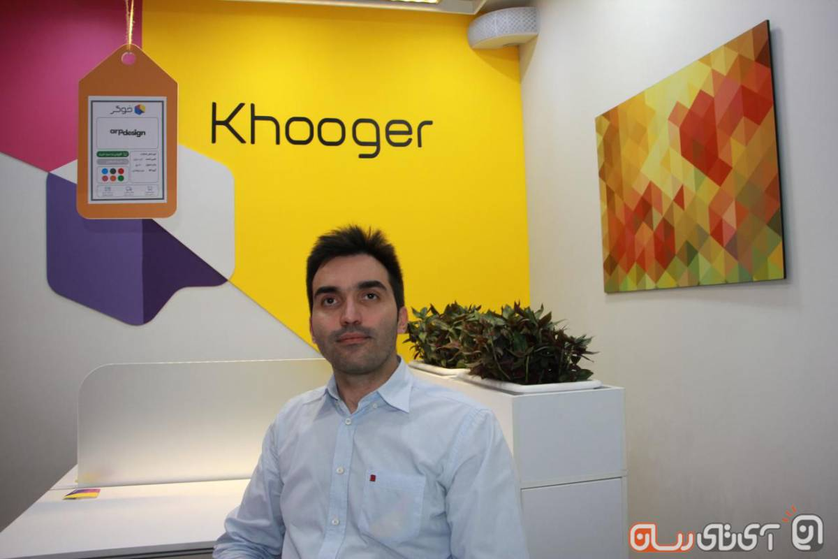 "khooger-2 مدیرعامل شرکت خوگر: ما حوزه ""عکاسی ممنوع"" را به یک بستر آنلاین تبدیل کردیم!"