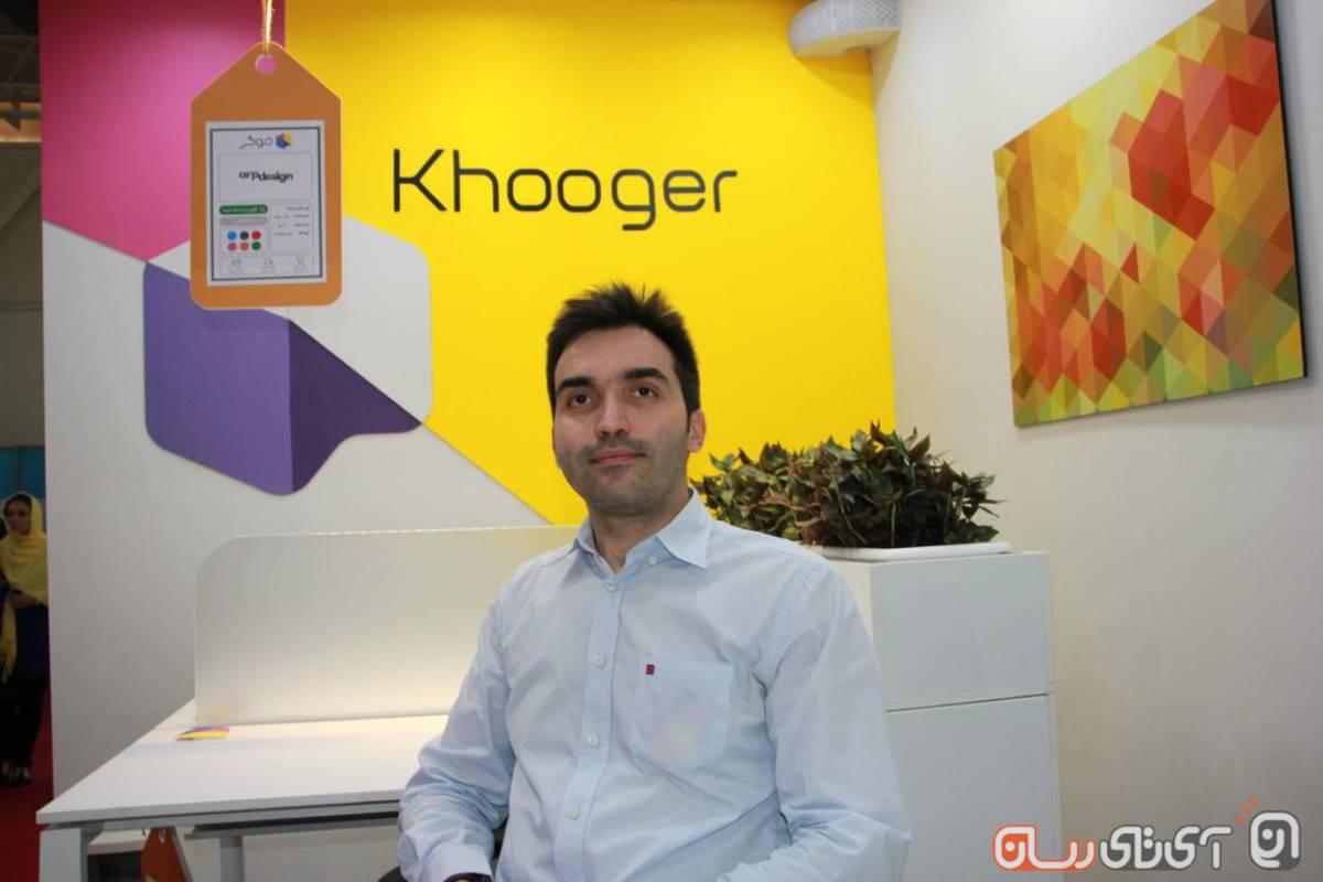"khooger مدیرعامل شرکت خوگر: ما حوزه ""عکاسی ممنوع"" را به یک بستر آنلاین تبدیل کردیم!"