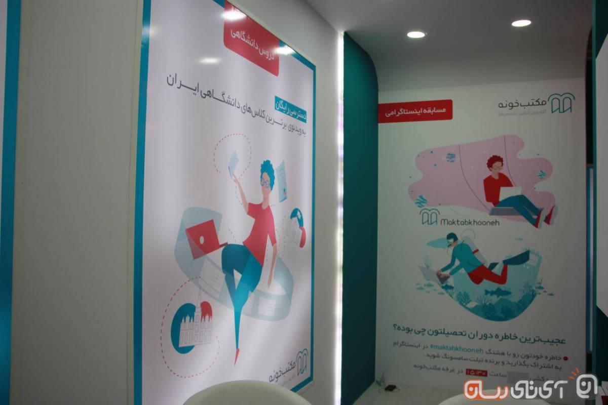 maktabkhoone-2 مکتب خونه به دنبال عرضه محتوای آموزشی رایگان به همه فارسی زبانان