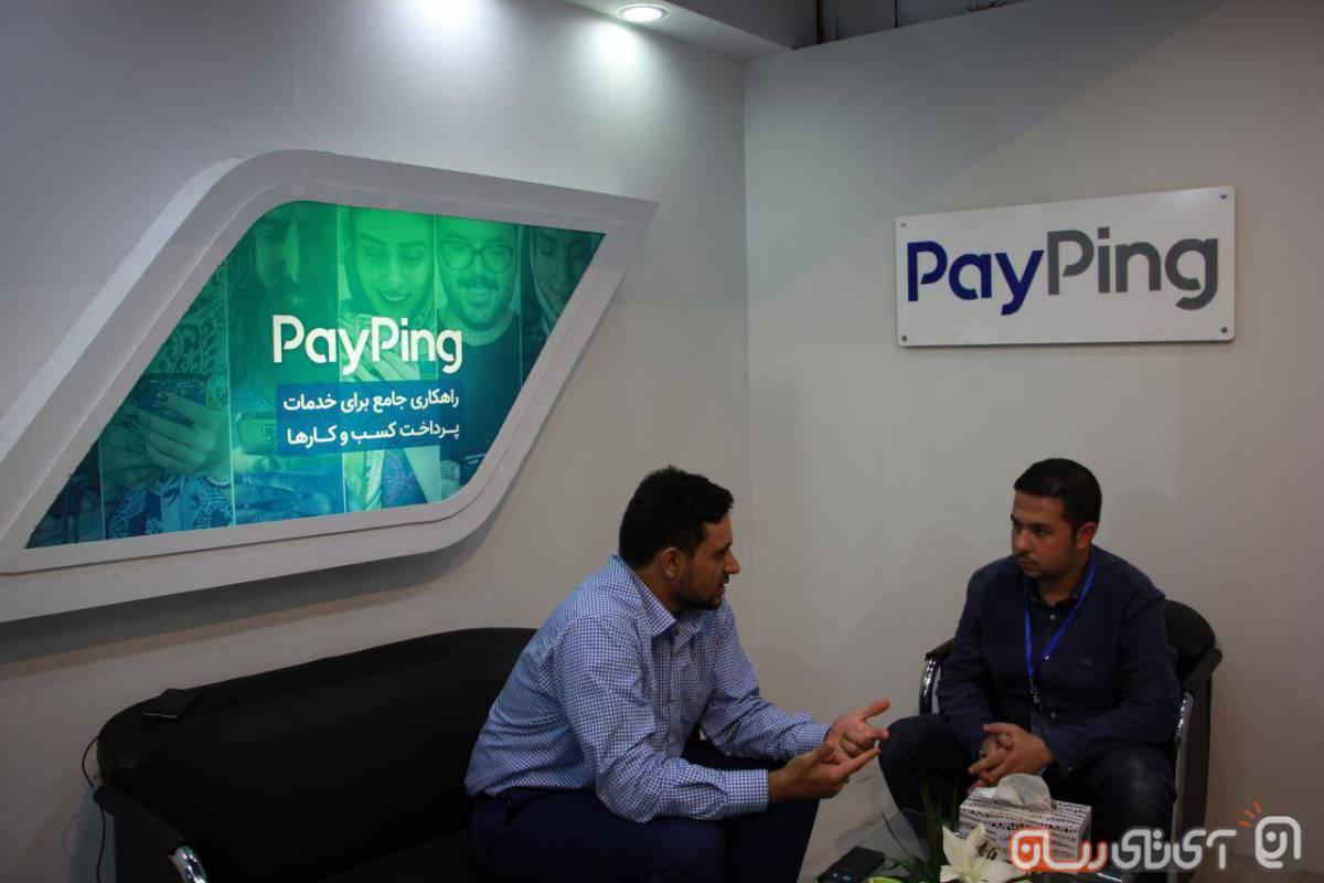 payping-3 همبنیانگذار پی پینگ: بیشترین چالش ما با نهادهای انتظامی و قضایی است!