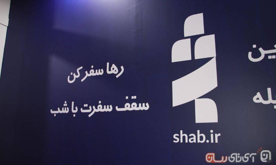 shab-2 بنیانگذار شب: اسنپ شدن در گردشگری فعلا در حد شوخی است!