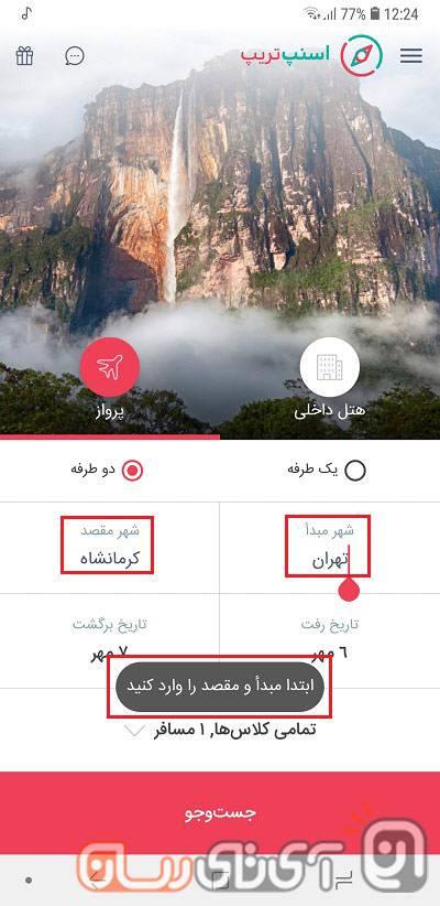 Snapp-Trip-Mojtaba2 5 دلیل برای آنکه از اسنپ تریپ استفاده نکنید!