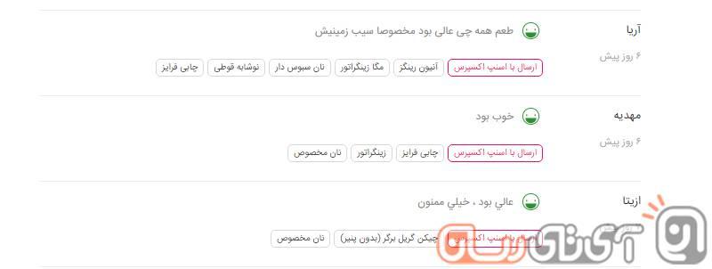 SnappFood-Mojtaba-1-1 ۵ دلیل برای آنکه از اسنپ فود استفاده نکنید!