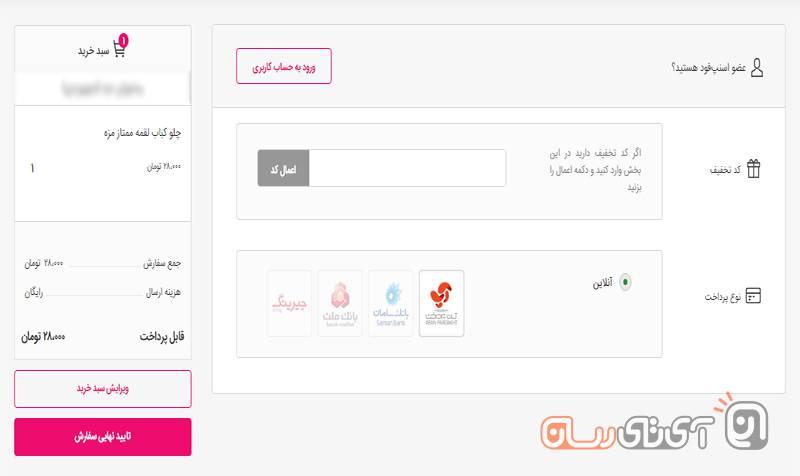 Snappfood-Mojtaba ۵ دلیل برای آنکه از اسنپ فود استفاده نکنید!