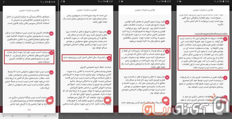 Snapptrip-Mojtaba3 5 دلیل برای آنکه از اسنپ تریپ استفاده نکنید!