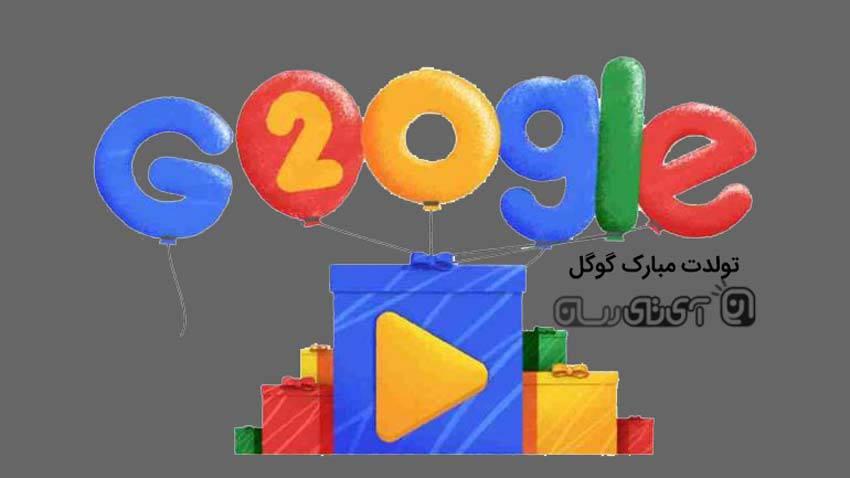 google-doodle-770x433 گوگل تولد بیست سالگی موتور جستجوی خود را با معرفی قابلیتهای جدید جشن گرفت