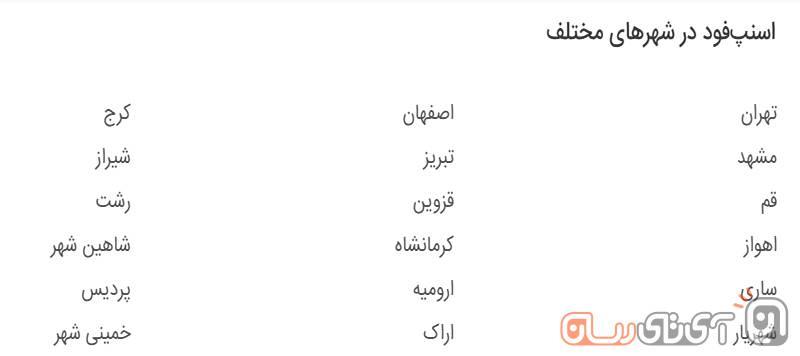 snappfood-Mojtaba22 ۵ دلیل برای آنکه از اسنپ فود استفاده نکنید!