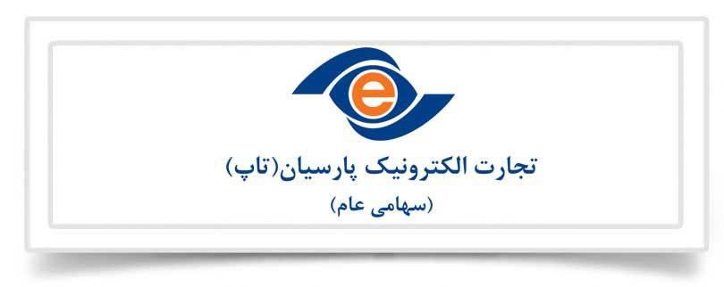 شرکتهای psp پرداخت الکترونیک پارسیان