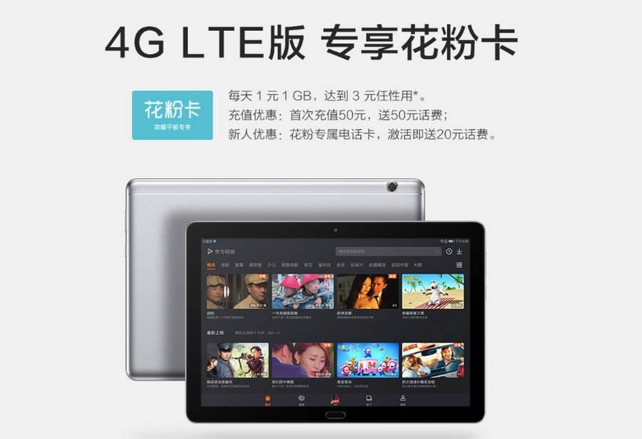 Honor-MediaPad-T5-1-Copy تبلت آنر مدیاپد T5 با نمایشگر 10.1 اینچی و فناوری GPU توربو معرفی شد