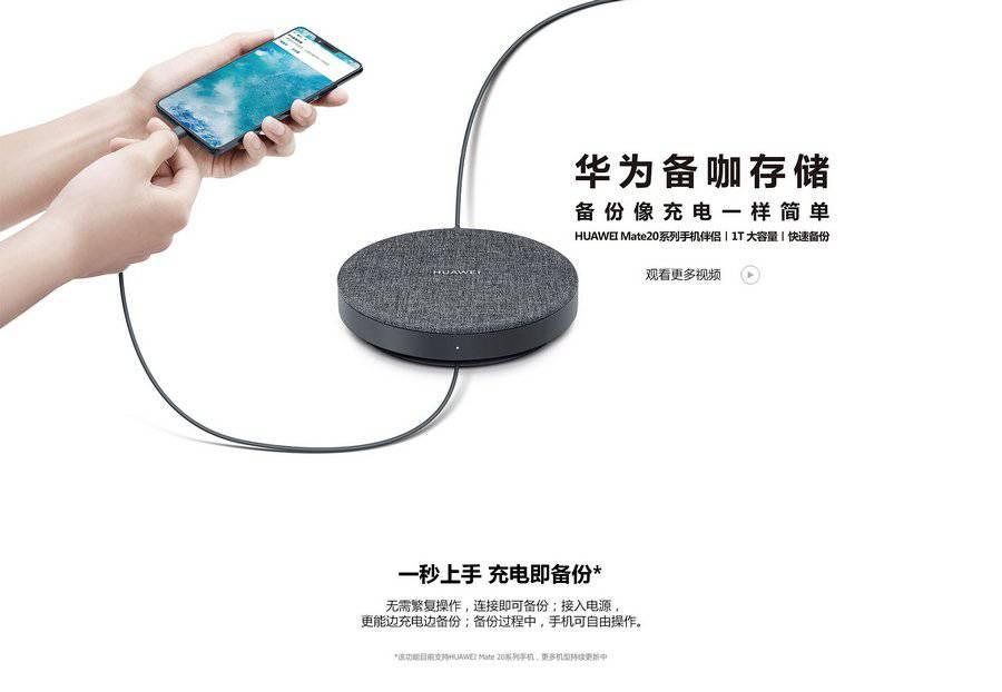 Huawei-Backup-Storage-Drive-1-Copy هواوی یک درایو حافظه یک ترابایتی برای گوشیهای سری میت 20 عرضه کرد