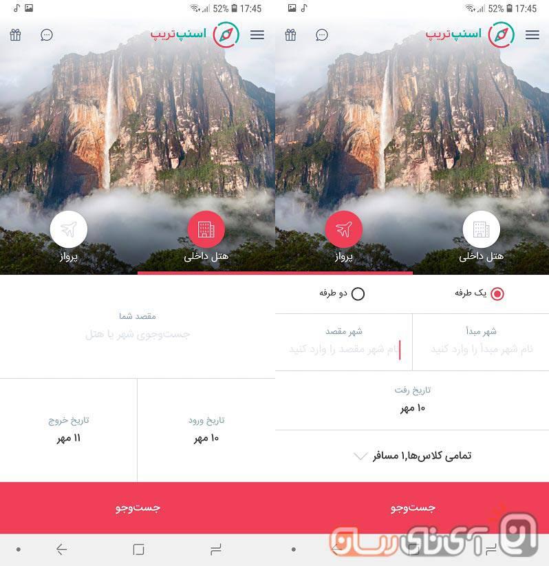 SnappTrip-Mojtaba-3 5 دلیل برای آنکه از برنامه اسنپ تریپ استفاده کنیم