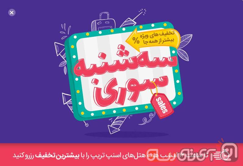 SnappTrip-Mojtaba-4 5 دلیل برای آنکه از برنامه اسنپ تریپ استفاده کنیم