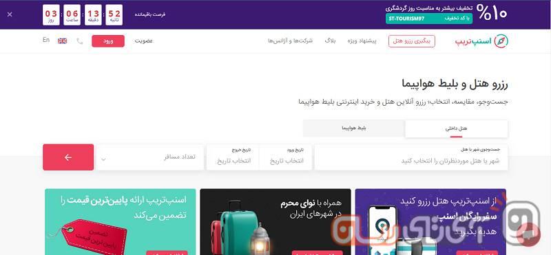 SnappTrip-Mojtaba-5 5 دلیل برای آنکه از برنامه اسنپ تریپ استفاده کنیم