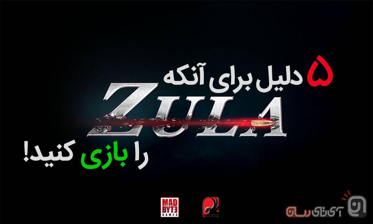 ZULA 5 دلیل برای آنکه زولا را بازی کنید!