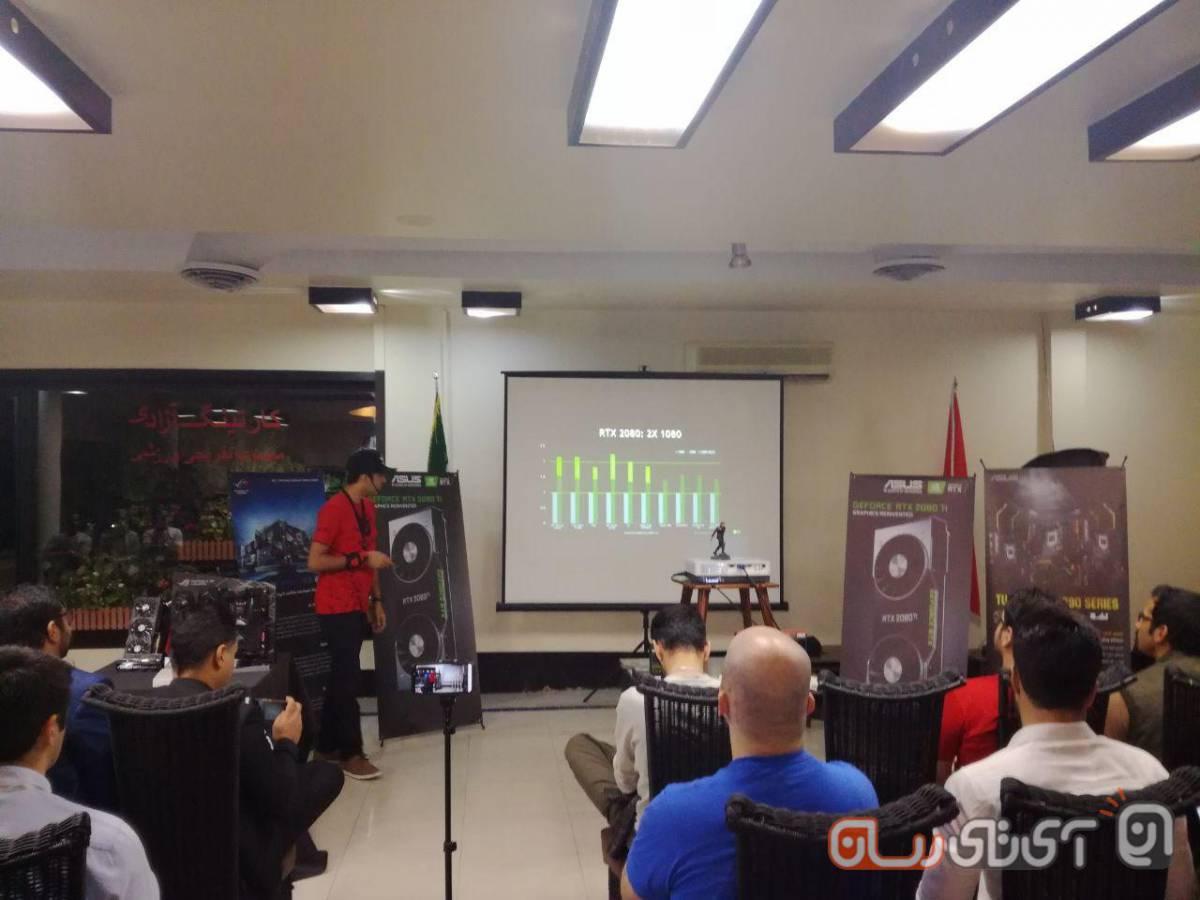 asus-event-tehran-2 سری جدید کارتهای گرافیک RTX و مادربردهای Z390 ایسوس در ایران معرفی شد