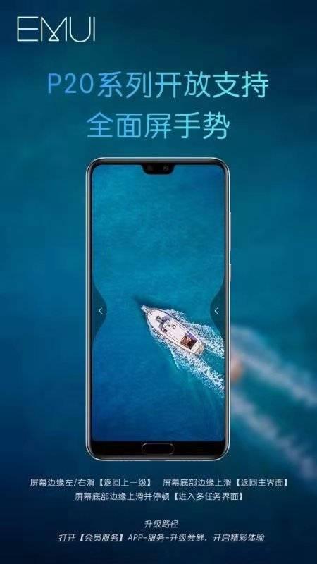 Huawei-EMUI-update-c عرضه ژستهای تمامصفحه و بهروزرسانی GPU Turbo برای اسمارتفونهای سری P20 هواوی