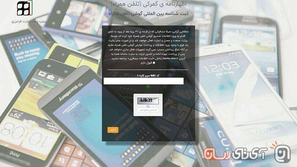 آموزش رجیستر کردن تلفن همراه از طریق سایت گمرک (روش جدید)