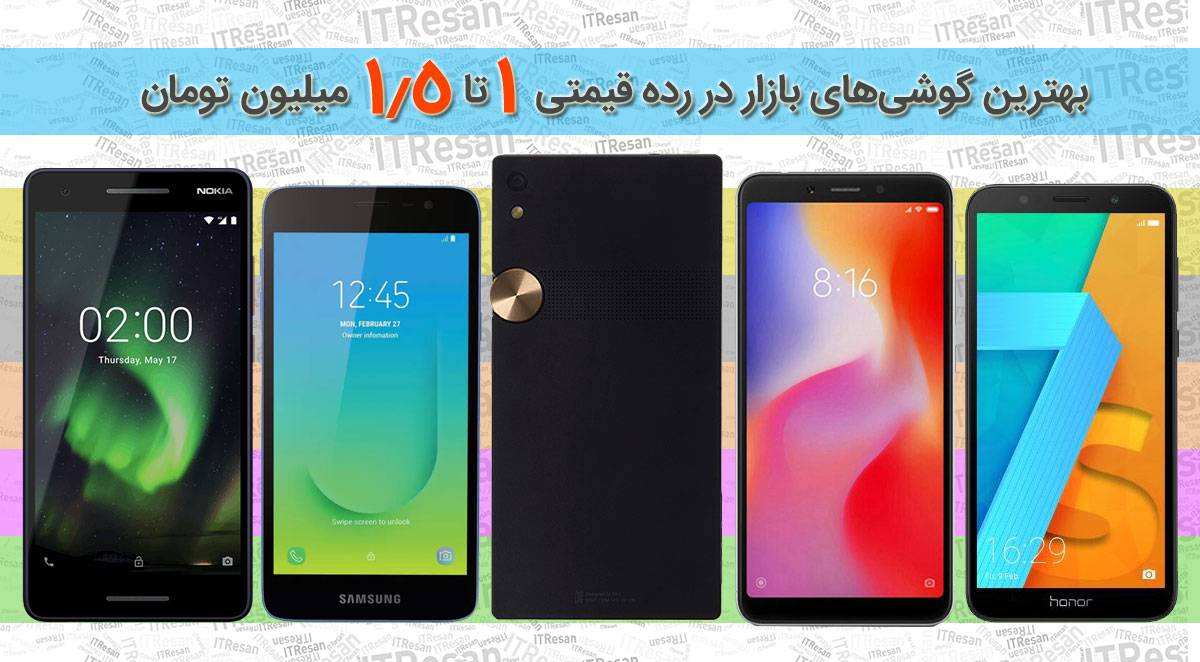best-1-to-1.5 برترین گوشیهای بازار در رده قیمتی 1 تا 1.5 میلیون تومان